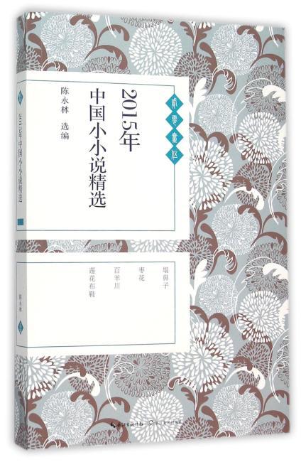 2015年中国小小说精选