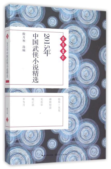 2015年中国武侠小说精选