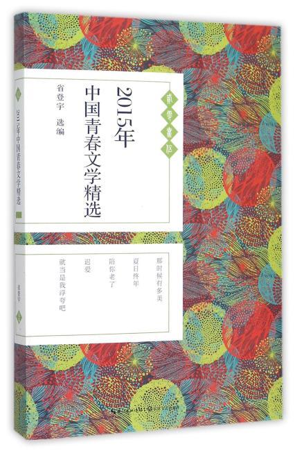 2015年中国青春文学精选