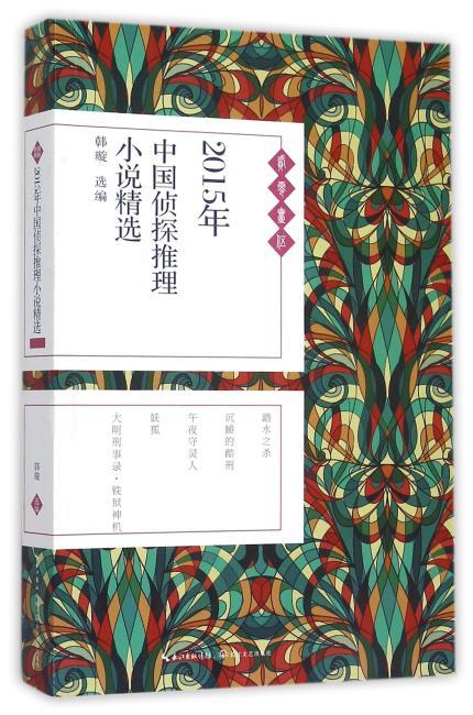2015年中国侦探推理小说精选