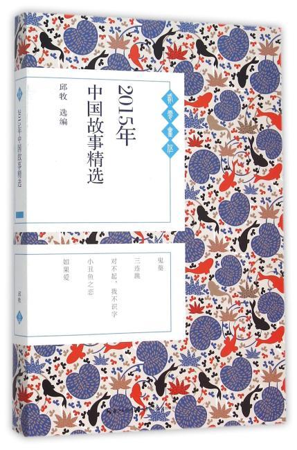 2015年中国故事精选