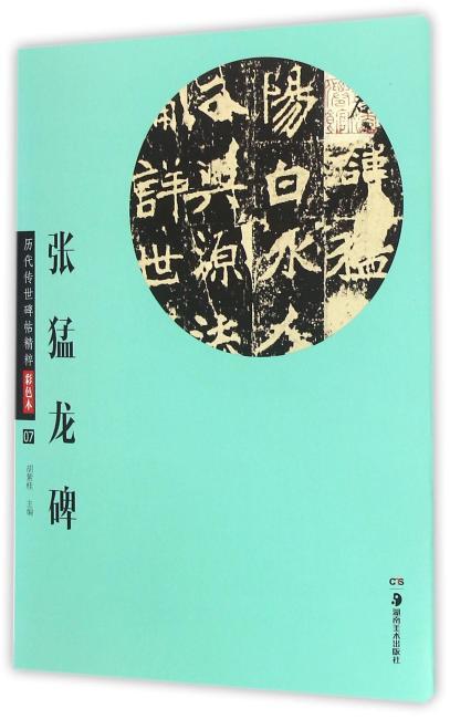 华夏万卷 历代传世碑帖精粹彩色本:张猛龙碑