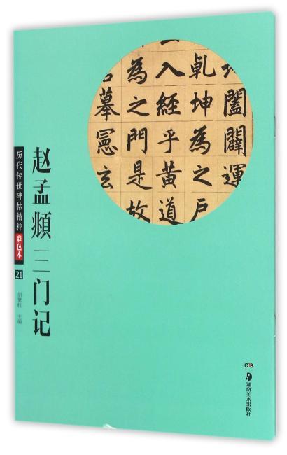 华夏万卷 历代传世碑帖精粹彩色本:赵孟頫三门记