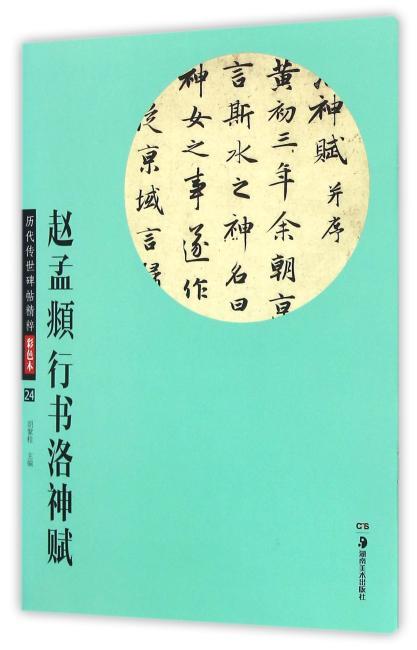 华夏万卷 历代传世碑帖精粹彩色本:赵孟頫行书洛神赋