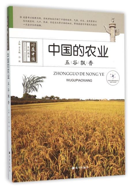 五谷飘香----中国的农业