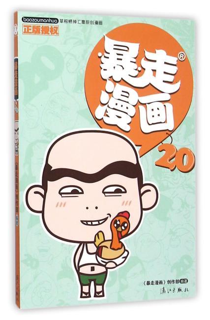 暴走漫画20