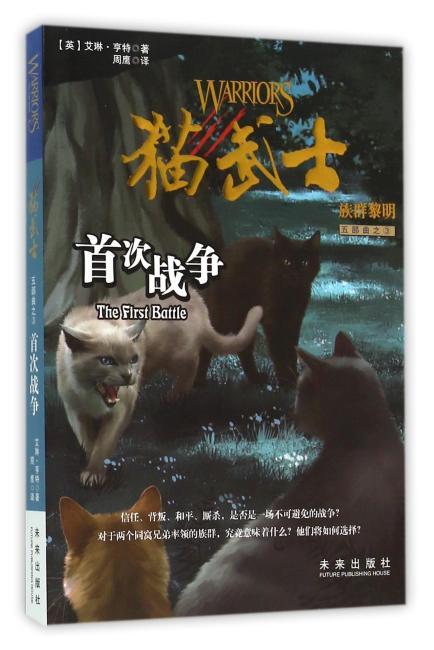 猫武士五部曲·族群黎明3:首次战争