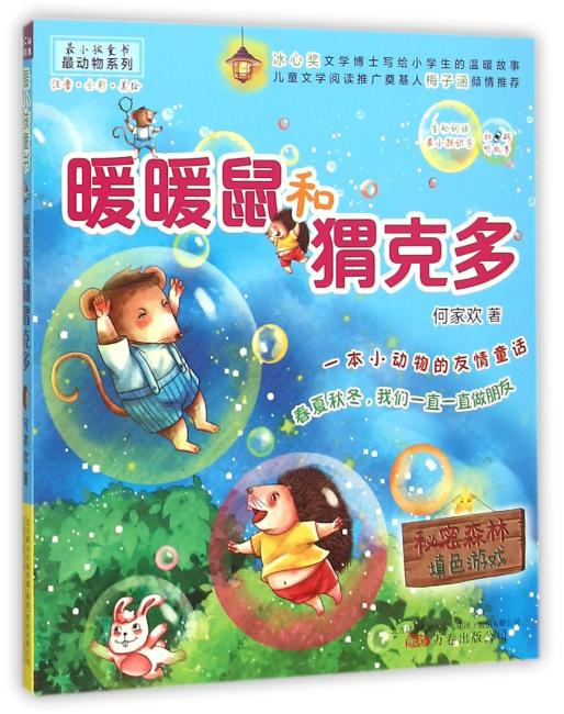 最小孩童书·最动物系列:暖暖鼠和猬克多(注音彩绘版)