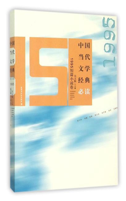 中国当代文学经典必读. 1995短篇小说卷