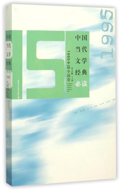 中国当代文学经典必读. 1995中篇小说卷