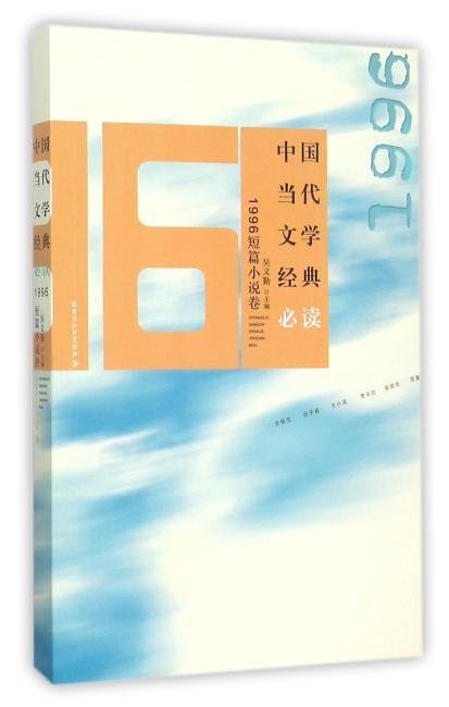 中国当代文学经典必读. 1996短篇小说卷