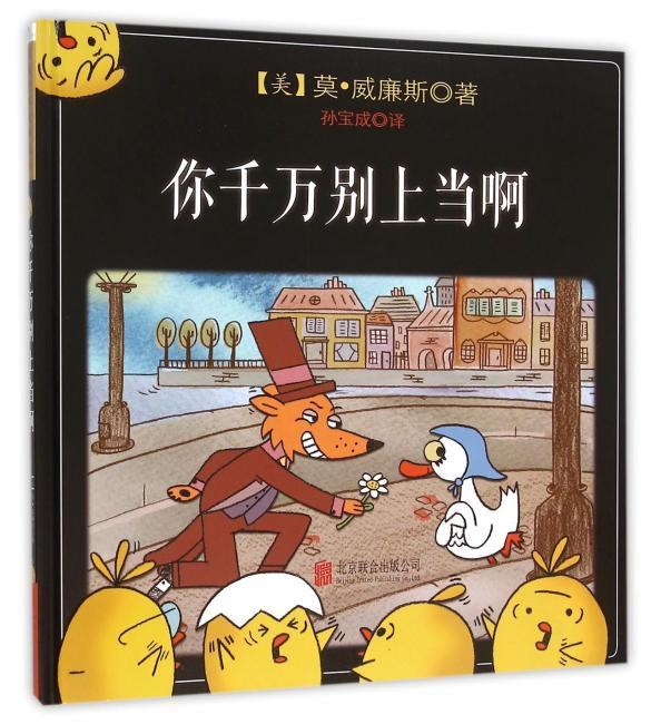 三次凯迪克大奖得主 《别让鸽子开巴士》作者莫·威廉斯经典作品 你千万别上当啊