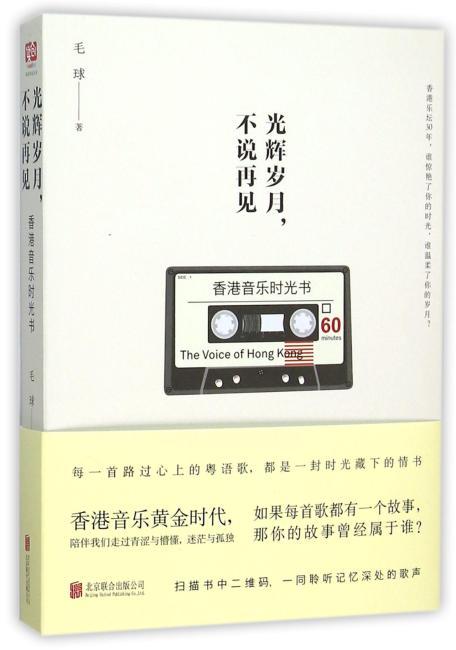 光辉岁月,不说再见:香港音乐时光书