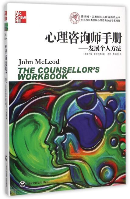 心理咨询师手册——发展个人方法