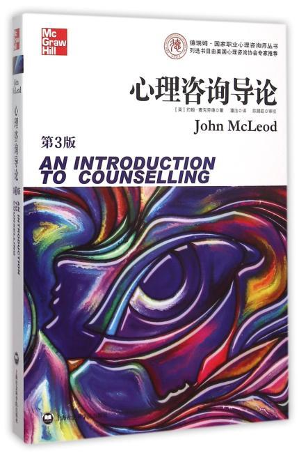 心理咨询导论(第3版)