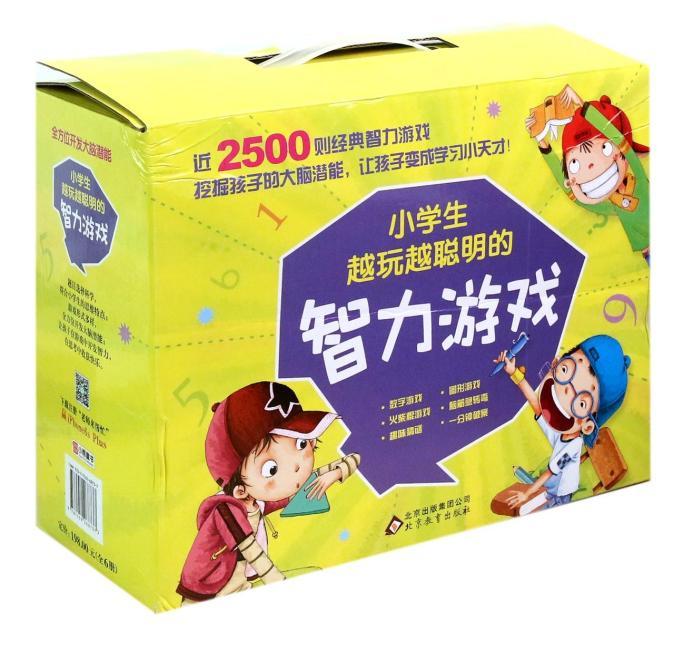 小学生越玩越聪明的智力游戏 小学生必读 彩图版 全6册
