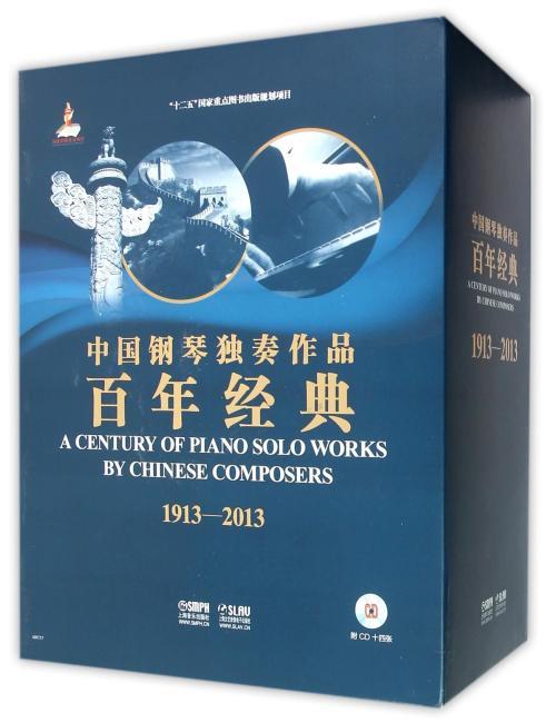 中国钢琴独奏作品百年经典 套装版 附CD十四张