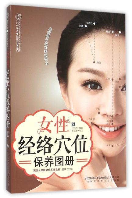 女性经络穴位保养图册(汉竹)