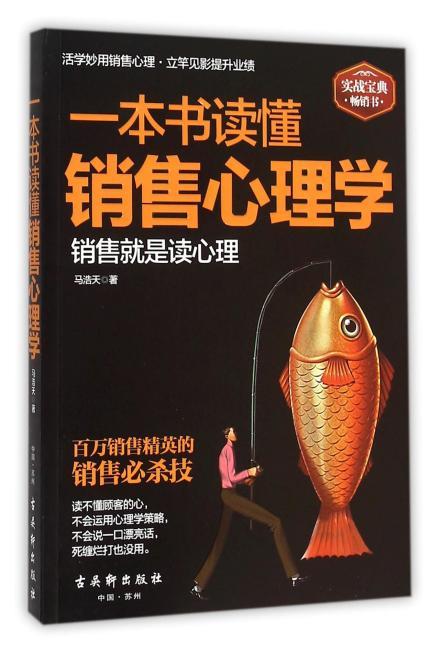 一本书读懂销售心理学(实战宝典畅销书)