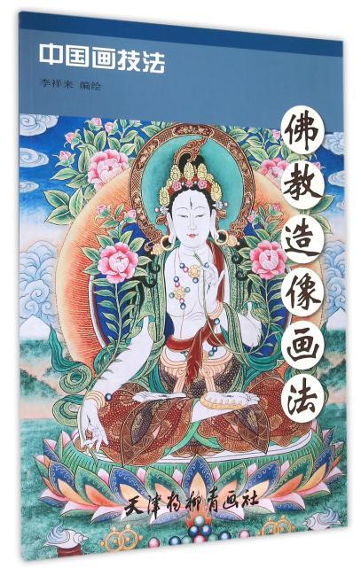 佛教造像画法