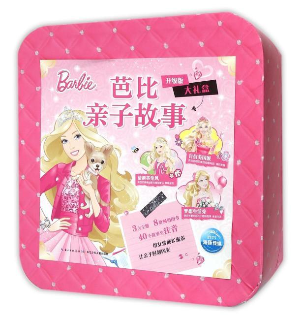 芭比亲子故事升级版大礼盒