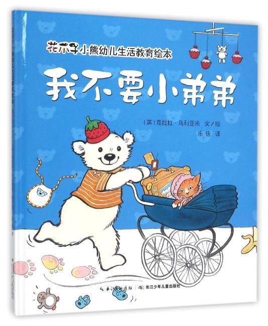 花爪子小熊幼儿生活教育绘本:我不要小弟弟