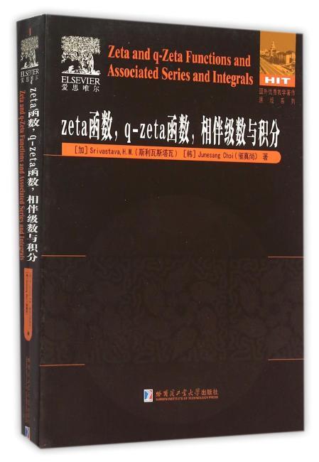 zeta函数,q-zeta函数,相伴级数与积分