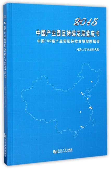 2015中国产业园区持续发展蓝皮书