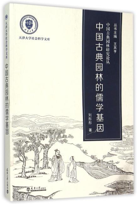 中国古典园林的儒学基因