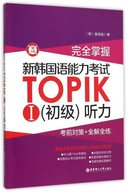 完全掌握.新韩国语能力考试TOPIKⅠ(初级)听力:考前对策+全解全练(赠光盘)