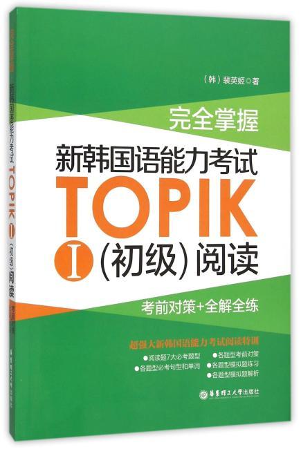 完全掌握.新韩国语能力考试TOPIKⅠ(初级)阅读:考前对策+全解全练