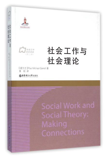 社会工作与社会理论