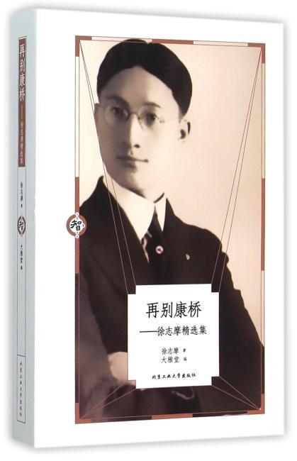 再别康桥——-徐志摩精选集