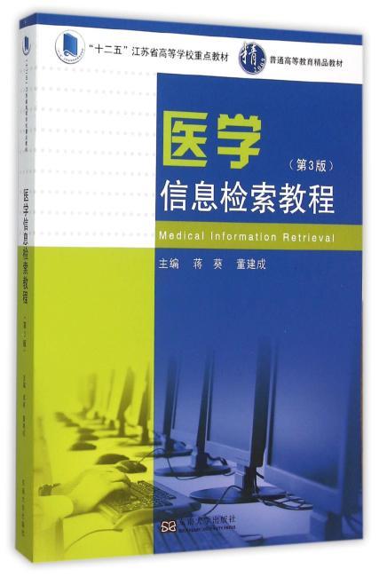 医学信息检索教程(第3版)