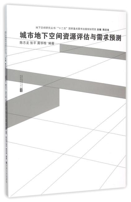 城市地下空间资源评估与需求预测