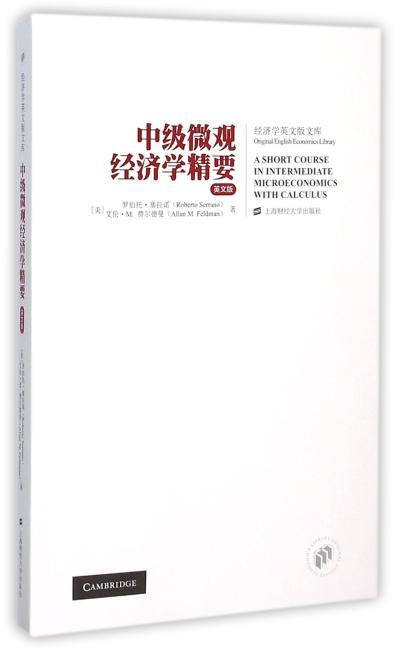 中级微观经济学精要(英文版)