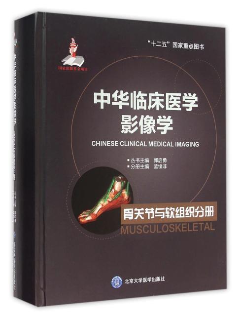 中华临床医学影像学 骨关节与软组织分册(国家出版基金项目二)