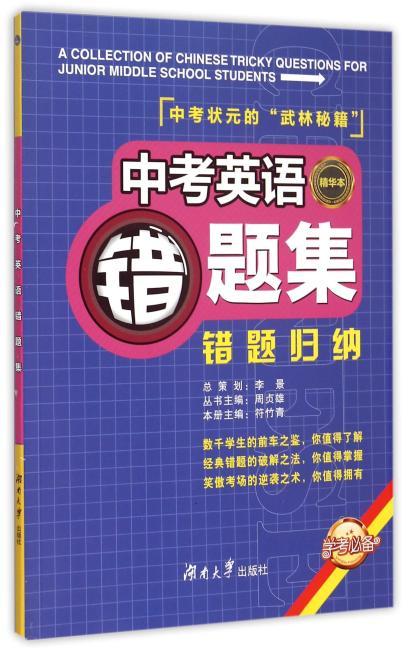 中考英语错题集