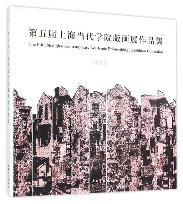 第五届上海当代学院版画展作品集(平装)