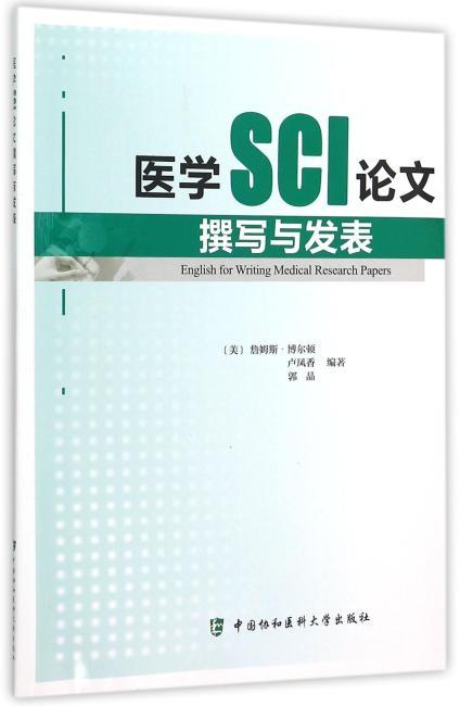 医学SCI论文撰写与发表