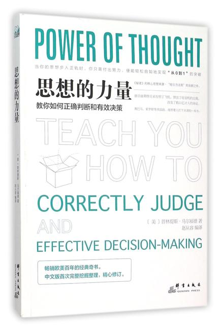 思想的力量:教你如何正确判断和有效决策。奥巴马、索罗斯等美国政商界领袖灯下共读的一本书。