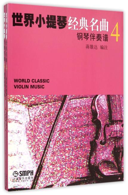 世界小提琴经典名曲4(共两册)