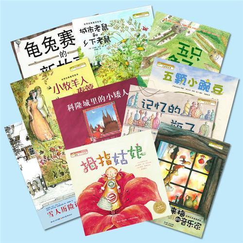 海豚绘本花园:世界经典童话绘本(全10册)