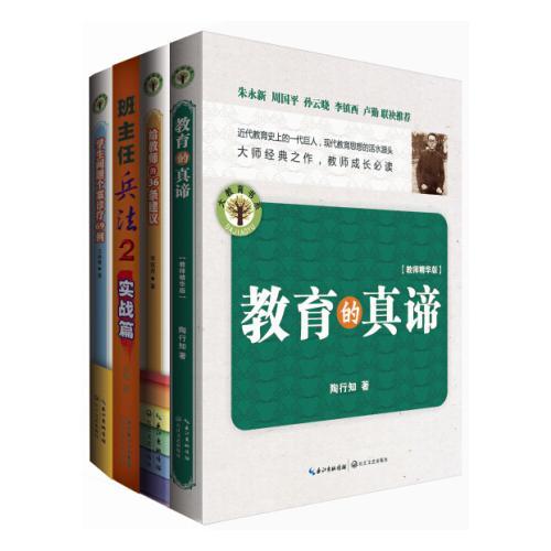 优秀教师成长必备书(套装共4册包括《教育的真谛》、《给教师的36条建议》、《班主任兵法》、《学生个案诊疗69例》)