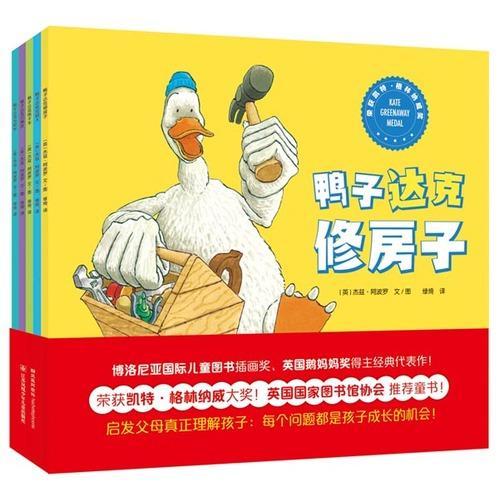 鸭子达克(全5册)
