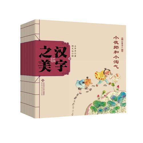 中国记忆:汉字之美 会意字二+形声字二(5册套装)