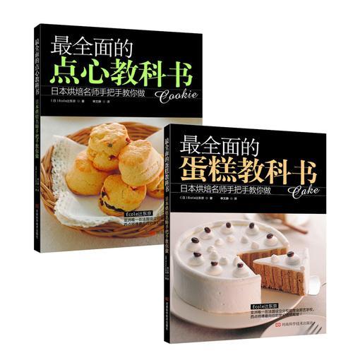 最全面的烘焙教科书(套装共2册)
