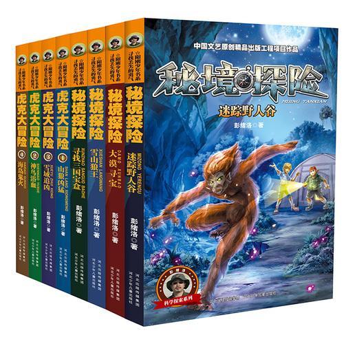 彭绪洛科学探索书系(套装共8册)