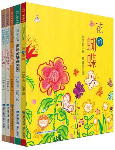 台湾儿童文学馆 林焕彰童诗绘本(全5册,共120元)
