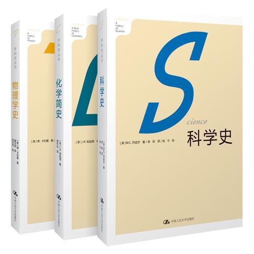 科学史·化学简史·物理学史(朗朗书房·学科史丛书·套装全三册)